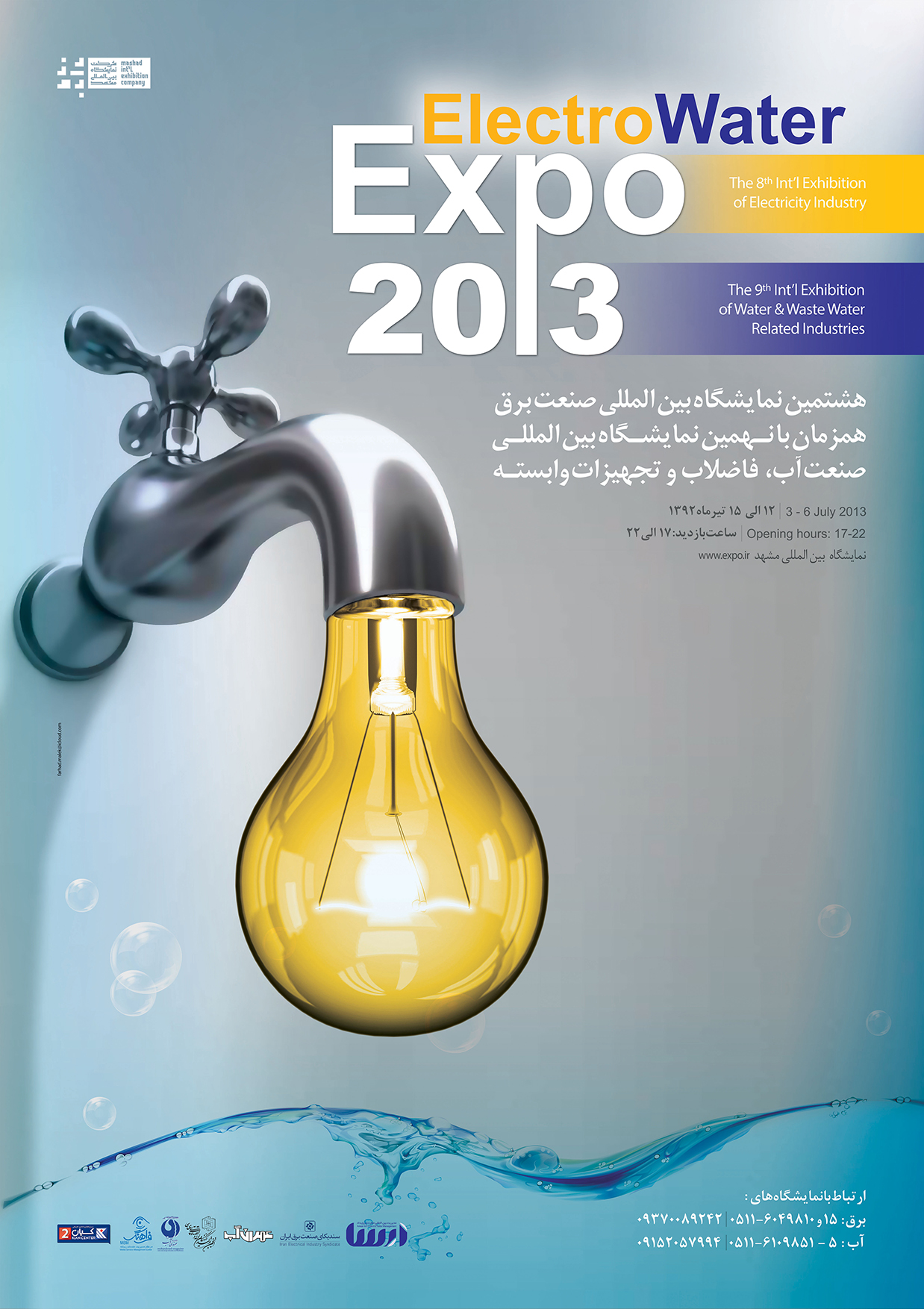 Electro & Water Expo Poster